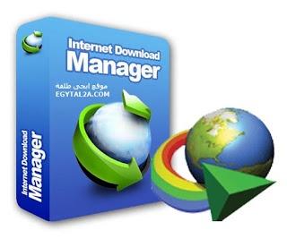 تحميل برنامج انترنت داونلود مانجرInternet Download Manager 2019