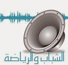 راديو إذاعة الشباب والرياضة بث مباشر