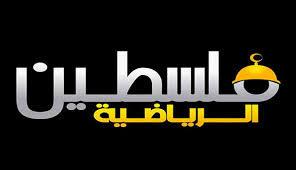 مشاهدة قناة فلسطين الرياضية بث مباشر