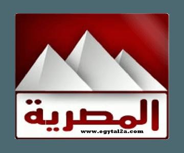 مشاهدة قناة الاولى الارضية المصرية بث مباشر
