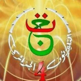 مشاهدة القناة الجزائرية الرابعة الأرضية Algeria4 Tv بث مباشر