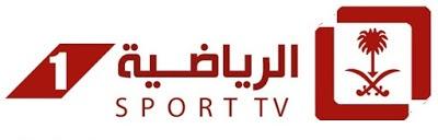 مشاهدة قناة السعودية الرياضية الاولى بث مباشر