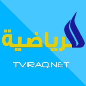 مشاهدة القناة العراقية الرياضية بث مباشر