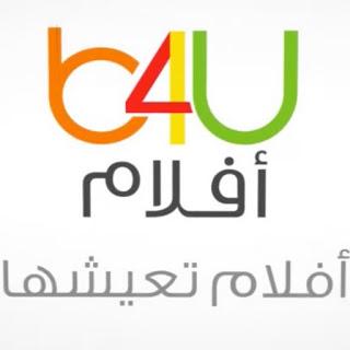 مشاهدة قناة B4U أفلام بث مباشر