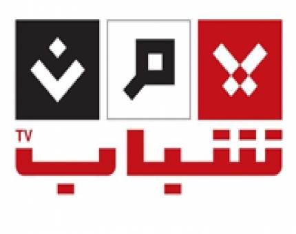 مشاهدة قناة يمن شباب بث مباشر