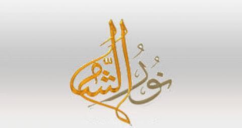 مشاهدة قناة نور الشام بث مباشر