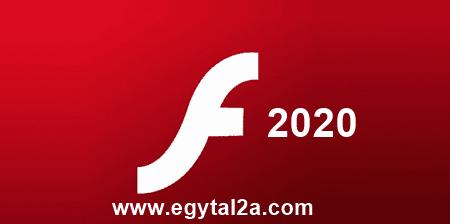 تحميل برنامج ادوبى فلاش بلاير Adobe Flash Player 2020 للكمبيوتر وللأندرويد وللأيفون