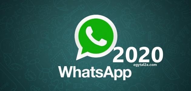 تحميل برنامج واتس اب 2020 whatsapp